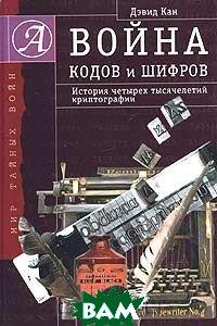 Война кодов и шифров: История четырех тысячелетий криптографии   Кан Д.  купить
