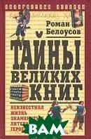 Тайны великих книг  Роман Белоусов купить