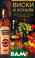 Виски и коньяк: Секреты выбора, покупки и употребления  Иофина И.О. купить