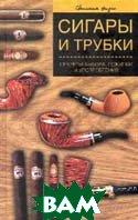 Сигары и трубки: Секреты выбора, покупки и употребления  Герасимов А.Е.  купить