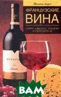Французские вина: Секреты выбора, покупки и употребления  Останина Е.А. купить
