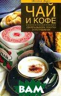Чай и кофе: Секреты выбора, покупки и употребления  Иофина И.О. купить
