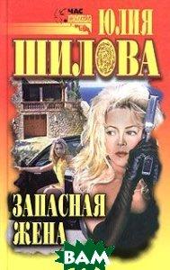 Запасная жена: Роман Серия Час Криминала  Шилова Ю.В. купить