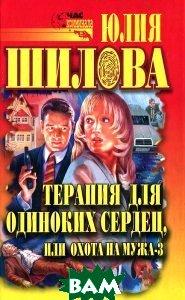 Терапия для одиноких сердец, или Охота на мужа - 3 Серия Час Криминала  Юлия Шилова купить