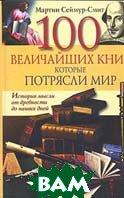 100 величайших книг, которые потрясли мир: История мысли от древности до наших дней (пер. с англ.)  Сеймур-Смит М. купить