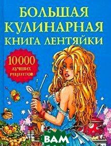 10000 лучших кулинарных рецептов  Фунтиков А.Б.  купить