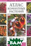 Атлас комнатных растений: 350 видов растений для загородного дома и квартиры  Хаберер М.  купить