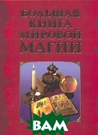 Большая книга мировой магии  Малевин Л. купить