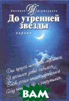 До утренней звезды: Стихи  Держируков Д. купить