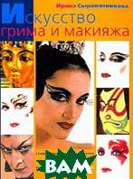 Искусство грима и макияжа  Сыромятникова И.С. купить