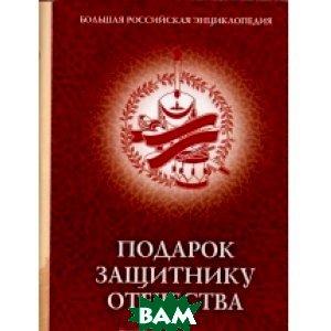 Военный энциклопедический словарь: Подарок защитнику Отечества   купить