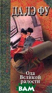 Да Лэ Фу: Ода Великой радости любовного соития Неба и Земли, тени и света   Бо Син-цзянь  купить