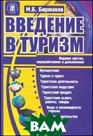 Введение в туризм. 9-е издание  Биржаков М.Б купить