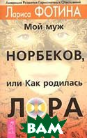 Мой муж Норбеков, или Как родилась ЛОРА  Лариса Фотина купить