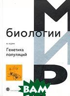 Генетика популяций (Серия `Мир биологии`)  Хедрик Ф.В. купить