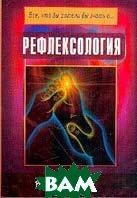 Рефлексология   Кумар В.  купить