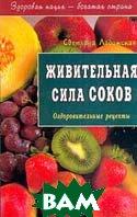 Живительная сила соков  Ладожская С. купить