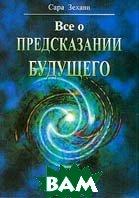 Все о предсказании будущего (пер. с англ.)  Зехави С. купить