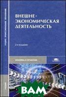 Внешнеэкономическая деятельность. Учебник. 7-е издание  Смитиенко Б.М., Поспелов В.К. купить