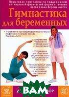 Гимнастика для беременных   Дифайор Дж. купить
