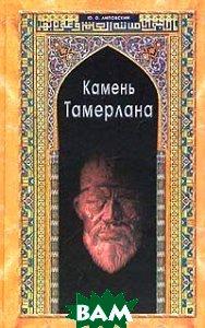 Камень Тамерлана  Ю. О. Липовский купить