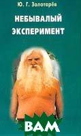 Небывалый эксперимент (Трилогия о Порфирии Иванове: Кн. 2)  Золотарев Ю.Г. купить