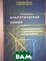 Аналитическая химия: Кн. 1: Титриметрические и гравиметрический методы анализа: Учебник  Васильев В.П. купить