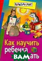 Как научить ребенка читать Изд. 5-е  Федин С.Н., Федина О.В.  купить