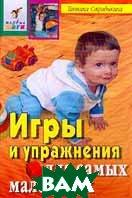Игры и упражнения для самых маленьких  Татьяна Стробыкина купить