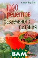 1000 рецептов раздельного питания   Воробьева Н.В. купить