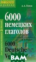 6000 немецких глаголов: Для совершенствующихся Изд. 2-е, перераб.  Попов А.А купить