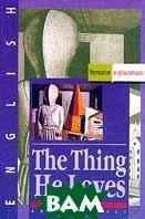 То, что он любит / The Thing He Loves Серия: Читаем в оригинале   купить