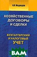 Хозяйственные договоры и сделки: Бухгалтерский и налоговый учет  А. Н. Медведев купить