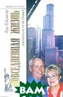 Повседневная жизнь американской семьи  Ада Баскина купить