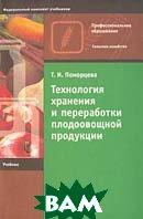Технология хранения и переработки плодоовощной продукции. 2-е издание. Учебник   Поморцева Т.И. купить