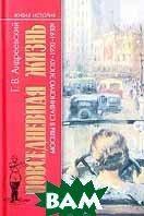 Повседневная жизнь Москвы в сталинскую эпоху (20 - 30-е годы)  Г. В. Андреевский купить