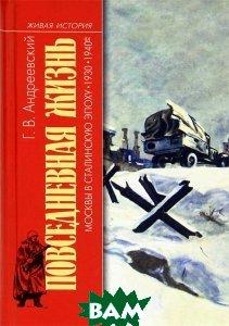 Повседневная жизнь Москвы в сталинскую эпоху. 1930 - 1940-е годы  Г. В. Андреевский купить