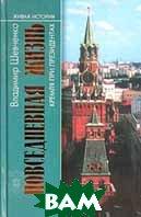 Повседневная жизнь Кремля при президентах  Владимир Шевченко купить