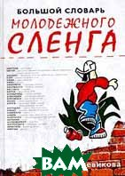 Большой словарь молодежного сленга  С. И. Левикова купить