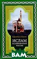 Ислам в современной России  Муфтий Р. Гайнутдин купить