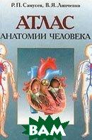 Атлас Анатомии Человека: Учебное Пособие  Р. П. Самусев, В. Я. Липченко купить