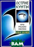 Острие кунты. Путь русского мистика  Илья Беляев купить