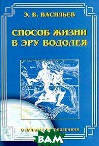 Способ жизни в Эру Водолея  Э. В. Васильев купить