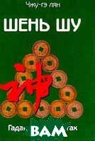 Шень шу: Гадание на монетах и книга мудрости древнего Китая  Чжу-Гэ Лян купить