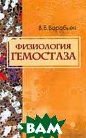 Физиология гемостаза: Монография  Воробьев В.Б. купить