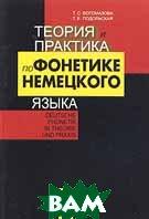 Теория и практика по фонетике немецкого языка / Deutsche Phonetik in Theorie und Praxis  Т. С. Богомазова, Т. Е. Подольская купить