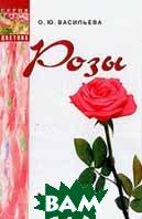 Розы  Васильева О.Ю. купить