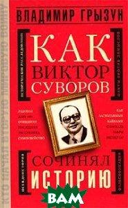 Как Виктор Суворов сочинял историю  Грызун В. купить