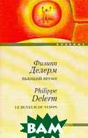 Пьющий время: Роман   Делерм Ф.  купить