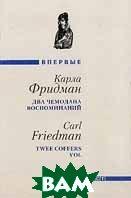 Два чемодана воспоминаний: Роман   Фридман К.  купить